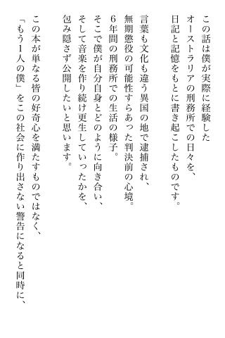 iPhone版Kindle B.I.G JOE 監獄ラッパー