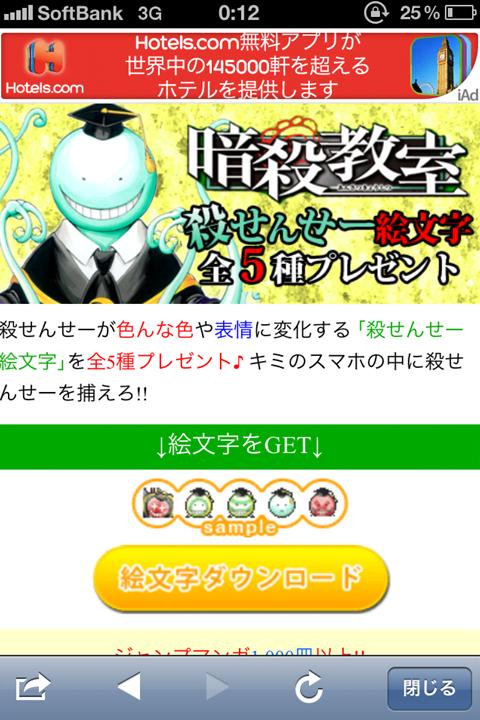 暗殺教室1巻特典 殺せんせー絵文字5種を無料GET!