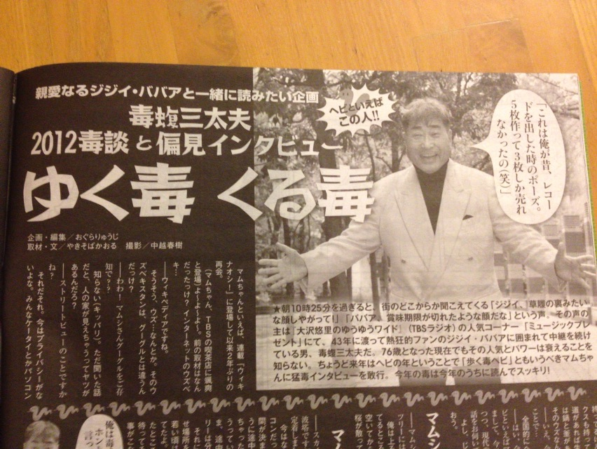 TV BROS 毒蝮三太夫 ゆく毒くる毒 2012毒談と偏見インタビュー