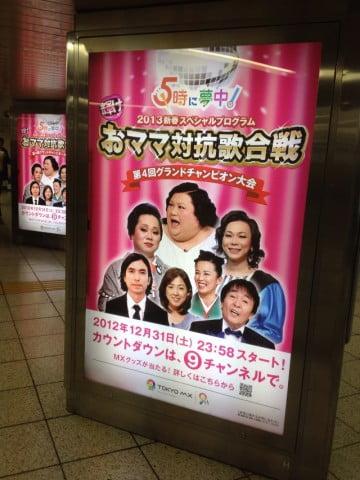 第四回おママ対抗歌合戦 広告