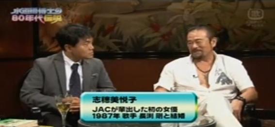 千葉真一 真田広之・志穂美悦子を語る 水道橋博士の80年代伝説