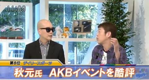 宇多丸 玉袋筋太郎 AKB48イベント酷評の秋元康を語る