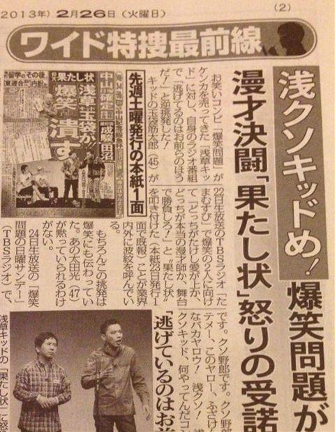 東スポ 爆笑問題 太田光 玉袋筋太郎の挑戦を受けてたつ! 怒りのラジオ放送