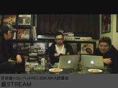 吉田豪 コンバットRECが語る 野田社長がアイドルを守れた時代