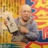 爆笑問題 太田光 玉袋筋太郎の果たし状を受けて立つ