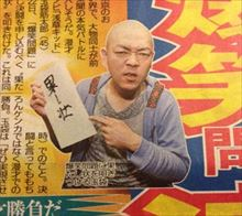 玉袋筋太郎 爆笑問題に東スポで公開果たし状 漫才対決求める