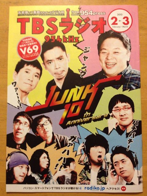 TBSラジオJUNK10周年 JUNK大集合