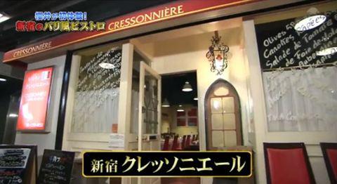新宿 クレッソニエール
