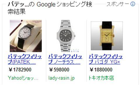 パテック Google検索結果イメージ