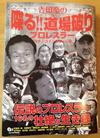 吉田豪 喋る!!道場破り プロレスラーガチンコインタビュー集