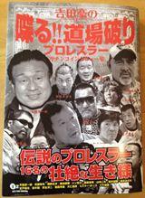 吉田豪 喋る!!道場破り プロレスラーインタビュー集が超面白い!
