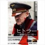 宇多丸 おすすめのヒトラー・ナチスドイツ映画を語る