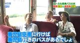 伊集院光 テレビ東京『路線バスの旅』の魅力と蛭子能収のスゴさを語る