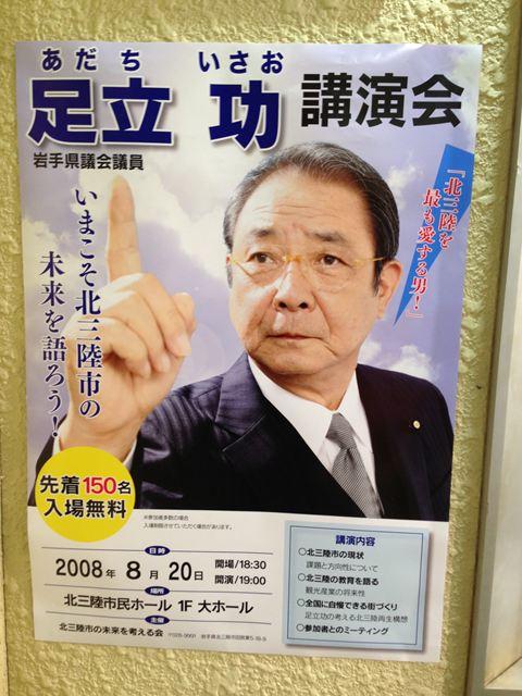 足立功講演会ポスター