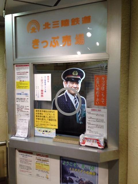 北三陸鉄道きっぷ売り場