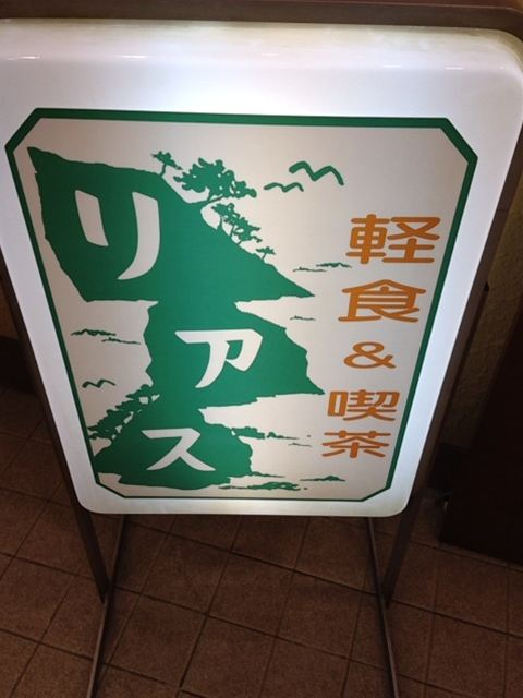軽食&喫茶リアス 看板