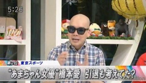 宇多丸 橋本愛熱愛報道へのコメント