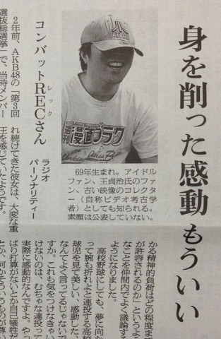 コンバットREC 朝日新聞で高校野球連投問題を語る