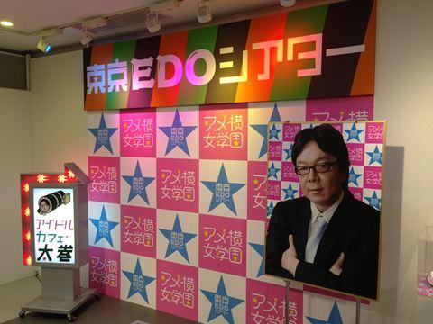 東京EDOシアター あまちゃん じぇじぇじぇ~展PART2