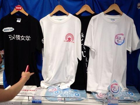 アメ横女学園 きたてつ あまちゃんTシャツ