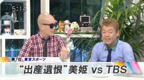 玉袋筋太郎 宇多丸 安藤美姫出産ニュースにコメントする