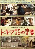 バカリズム 映画『トキワ荘の青春』推薦コメント