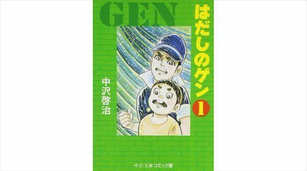 宇多丸『はだしのゲン』松江市小・中学校図書館閲覧制限措置を語る