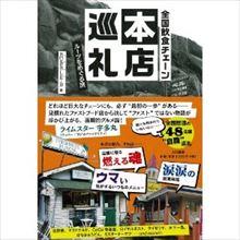 宇多丸推薦図書 BUBBLE-B 全国飲食チェーン本店巡礼 ルーツをめぐる旅