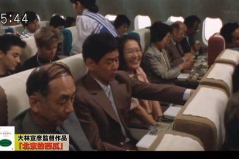 北京的西瓜 飛行機シーン