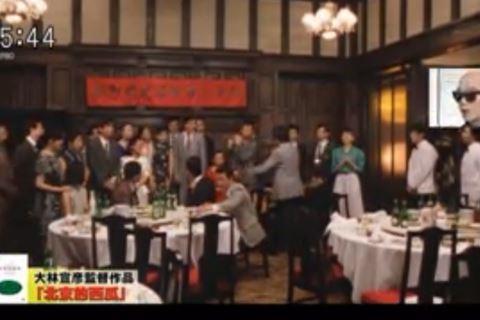 北京的西瓜 宴会シーン