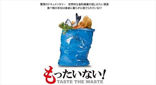 町山智浩 世界の食料廃棄問題を描く映画『もったいない!』を語る