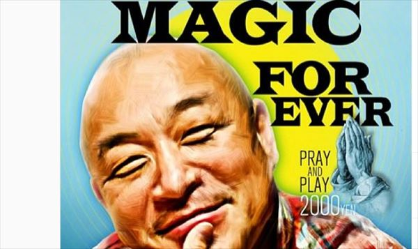 宇多丸 MAKI THE MAGIC追悼イベントで起きた『マジック』を語る