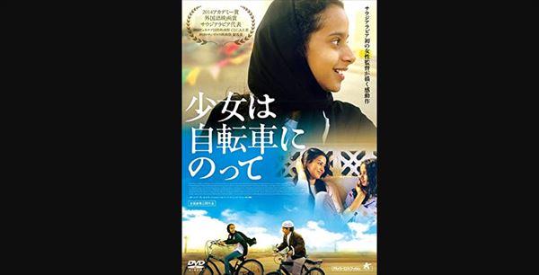 町山智浩『少女は自転車にのって』を語る