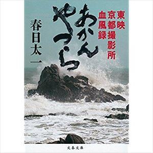 町山智浩 春日太一が語る 東映京都撮影所伝説『あかんやつら』