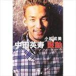 吉田豪 『取材してみたいスポーツ選手は中田英寿』