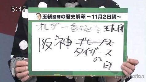 玉袋筋太郎 俺が一番好きな球団阪神タイガース