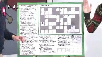 5時サタ的クロスワードパズル