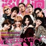 放送作家高橋洋二 大根仁監督作品『恋の渦』を2013年ベスト1に選ぶ