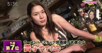 武蔵小山ラーメンバースナック居酒屋の貴子ママ