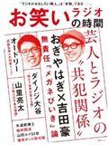 吉田豪が語る おぎやはぎ・メガネびいきのいい加減な魅力