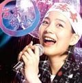 ピエール瀧が語る 小泉今日子 年越しイベント『潮騒のメモリー』の舞台裏