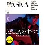 吉田豪 CHAGE and ASKA 飛鳥涼の魅力を語る