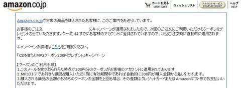 amazonでCDを買ってMP3クーポン200円GET!