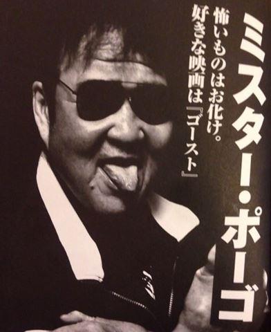 吉田豪 ミスター・ポーゴのカワユスな魅力を語る