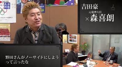 吉田豪が語る 森喜朗ソチ五輪 浅田真央失言の背景と人間的魅力