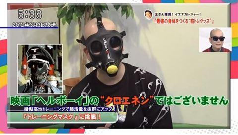 5時に夢中!サタデー 宇多丸ガスマスク クロエネン