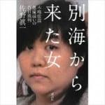 吉田豪・プチ鹿島 木嶋佳苗ブログのスゴさを語り合う
