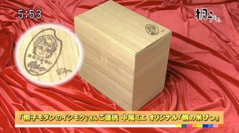 中尾ミエオリジナル桐の米びつ