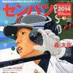 アンジャッシュ渡部 春のセンバツ高校野球大会2014優勝校予想を語る