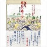 宇多丸 推薦図書『九月、東京の路上で』と反レイシズムを語る